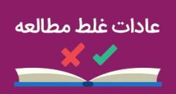 عادات-غلط-مطالعه