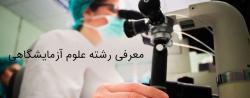معرفی-رشته-علوم-آزمایشگاهی-دانشکده-پیراپزشکی-دانشگاه-علوم-پزشکی