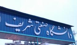 معرفی-دانشگاه-صنعتی-شریف