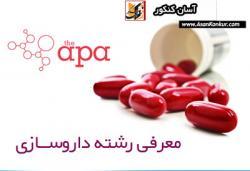 معرفی-رشته-داروسازی-|-Pharmacy