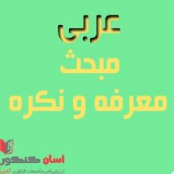 عربی-مبحث-معرفه-و-نکره