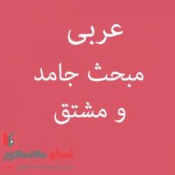 عربیمبحث-جامد-و-مشتق