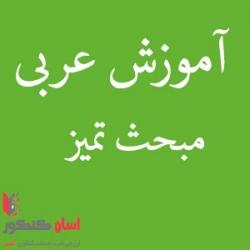 عربی-مبحث-تمیز