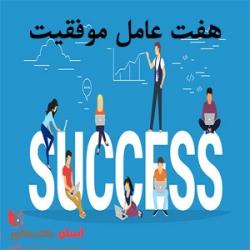 هفت-عامل-موفقیت