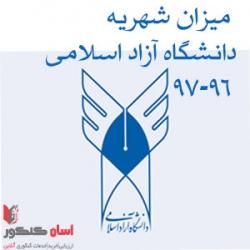 میزان-شهریه-دانشگاه-آزاد-96-97-اعلام-شد