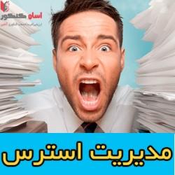 مدیریت-استرس
