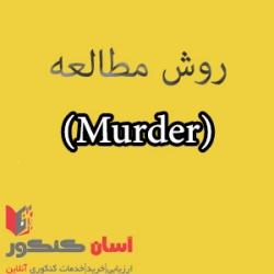 روش-مطالعه-مردر-murder