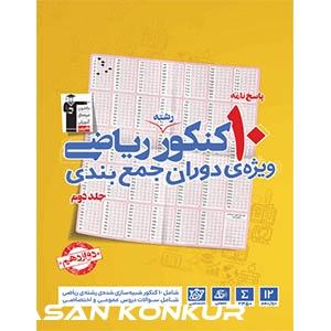 10آزمون رشته ریاضی جلد 2 زرد قلم چی