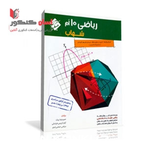 کتاب ریاضی 10 اُم شهاب