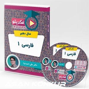 فارسی پایه دهم دکتر احمد نیا