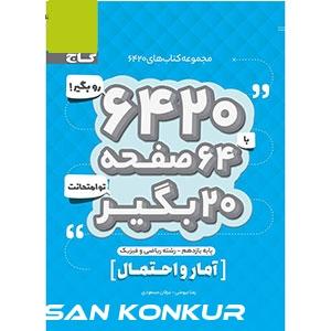 کتاب ریاضی وآمار یازدهم ریاضی فیزیک