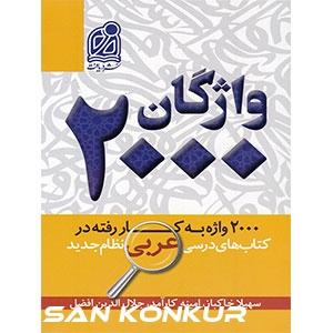 2000 واژگان عربی کتاب درسی با تخفیف
