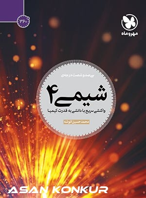 کتاب 360 درجهی شیمی 4