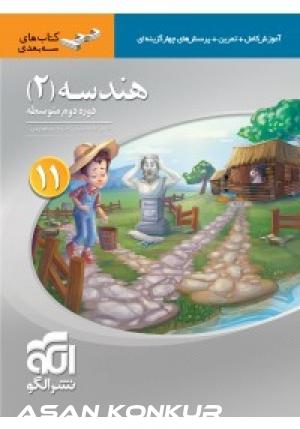 کتاب هندسه2 ( یازدهم) سهبعدی