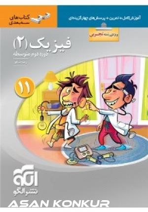 کتاب فیزیک (2)سهبعدی یازدهم (ویژه رشته تجربی)