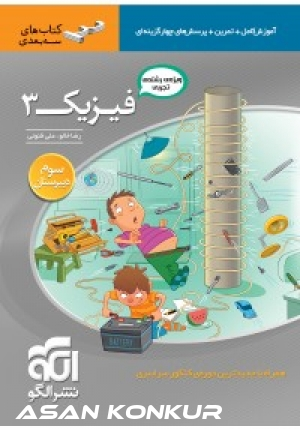 کتاب فیزیک 3 - سه بعدی (ویژه رشته تجربی)