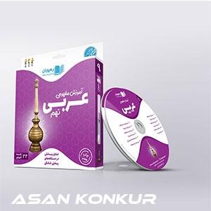 آموزش عربی پایه نهم