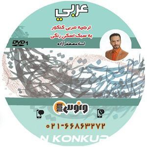 ترجمه عربی رنگی آزاده
