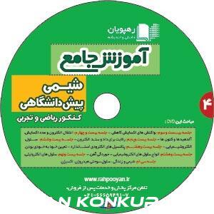 شیمی جامع پایه علی سلوکی