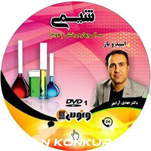 شیمی چهارم (اسید و بازها) محمود رادمان هر موسسه ونوس