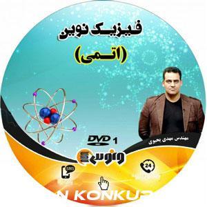 فیزیک نوین (فیزیک هسته ای و اتمی) ونوس