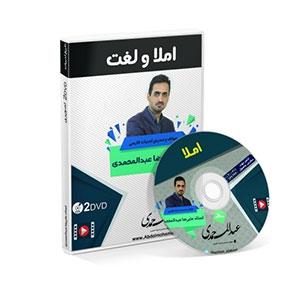 DVD املا و لغت عبدالمحمدی نظام قدیم