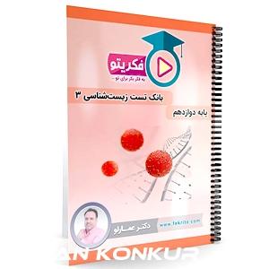 بانک تست زیست شناسی سال دوازدهم دکتر عمارلو (فصل 5 تا 8)
