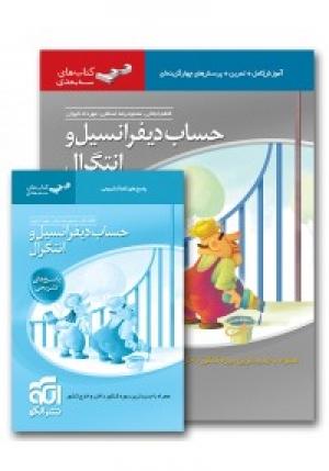 کتاب هندسه تحلیلی و جبر خطی (سه بعدی)