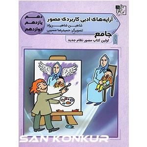 کتاب آرایه های ادبی مصور کاربردی (دهم و یازدهم و دوازدهم)