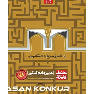عربی جامع کنکور خظ ویژه گاج برای جمع بندی