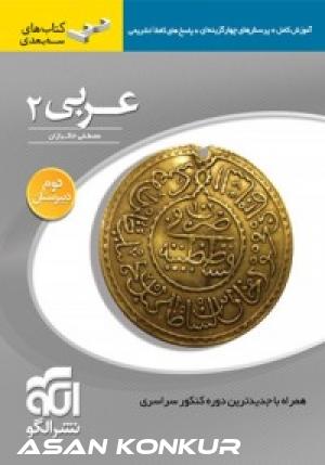 کتاب عربی ۲ - آموزش