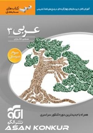 کتاب عربی 3 (سه بعدی)