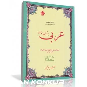کتاب عربی به زبان ساده