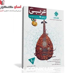 کتاب عربی دهم زیتون (رشادت) رشته ادبیات وعلوم انسانی