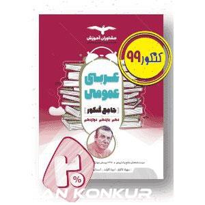عربی جامع کنکور انسانی (دهم و یازدهم و دوازدهم)