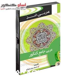 عربی جامع میثم فلاح موسسه آفبا