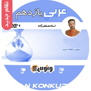 عربی پایه یازدهم مصطفی آزاده