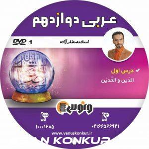 عربی دوازدهم استاد آزاده