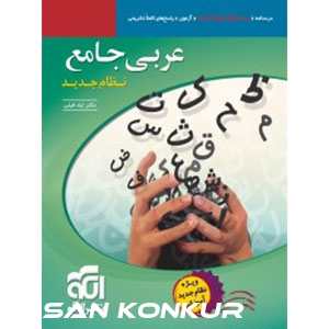 عربی جامع نظام جدید(ایادفیلی)