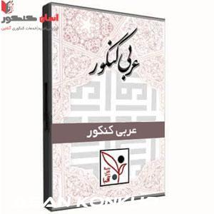 عربی جامع کنکور استاد ایادفیلی موسسه آفبا