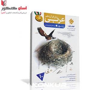 کتاب آموزش و آزمون عربی زبان قرآن دهم زیتون (رشادت) ریاضی و تجربی