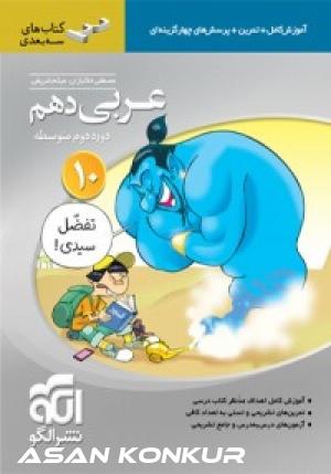 کتاب عربی دهم (سه بعدی)