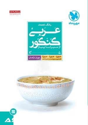 کتاب بانک تست عربی جامع کنکور