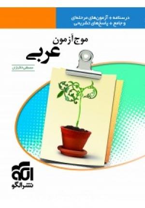 کتاب موج آزمون عربی
