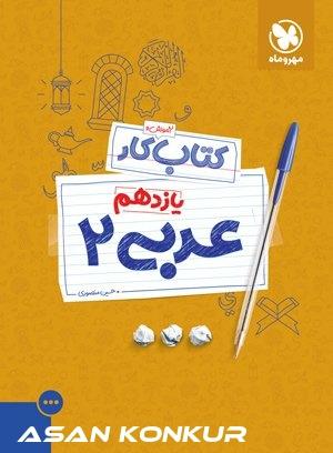 کتاب آموزش و کار عربی 2 پایه یازدهم