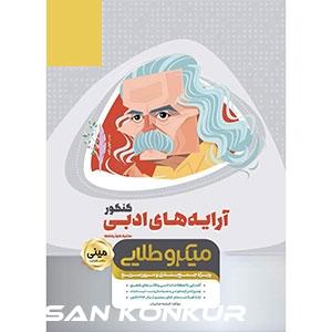 آرایه ادبی جامع سری مینی میکرو طلایی-نظام جدید با تخفیف