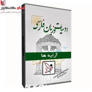 آرایه ها ادبی شاهین زاد موسسه آفبا