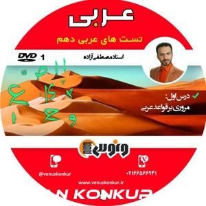 تست های عربی دهم استاد آزاده