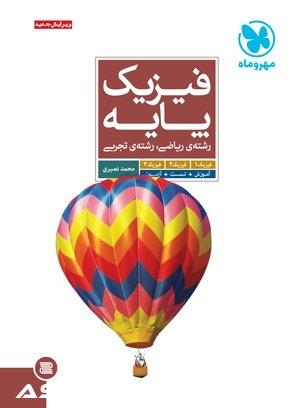کتاب  فيزيک جامع پايه