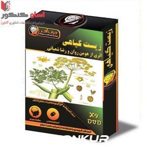 زیست گیاهی